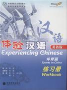 体验汉语体育篇-练习册(英语版)(附MP3光盘)