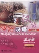 马来语版-体验汉语(生活篇)(附MP3光盘)