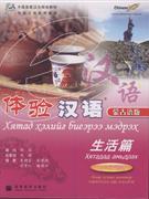 蒙古语版-体验汉语(生活篇)(附MP3光盘)