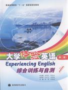 大学体验英语综合训练与自测1-(第二版)-普通高等教育十一五国家级规划教材