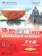 文化篇-体验汉语(德语版)(附MP3光盘)-体验汉语系列教材