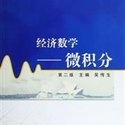 微积分-经济数学-第二版