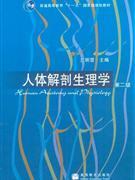 人体解剖生理学-第二版-普通高等教育十一五国家级规划教材