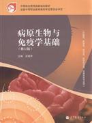 病原生物与免疫学基础-修订版