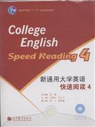 新通用大学英语快速阅读-4-内附趣味训练多媒体学习光盘