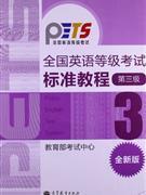 全国英语等级考试标准教程-第三级-全新版-(附MP3光盘)