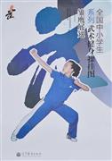雏鹰展翅-全国中小学生系列武术健身操挂图