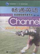 畅通英语高级教程教师参考书-第二版