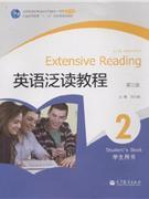 英语泛读教程-2-第三版-学生用书