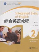 综合英语教程-2-第三版-教师用书
