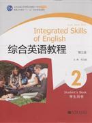 综合英语教程-2-第三版-学生用书-附MP3光盘