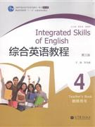 综合英语教程-第三版