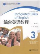 综合英语教程-3-第三版