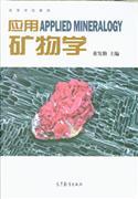 应用APPLIED MINERALOGY矿物学