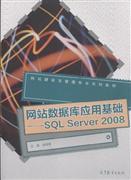网站数据库应用基础-SQL Server 2008