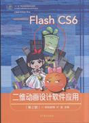 二维动画设计软件应用-Flash CS6-(第2版)