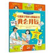 我会用钱-专属孩子的好习惯赢星书-中英双语