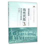 经济数学-线性代数第3版学习辅导与习题选解