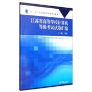 江苏省高等学校计算机等级考试试卷汇编-(一级.三级)