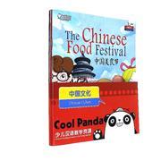 中国文化-Cool Panda少儿汉语教学资源-2-(全4册)