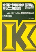 全国计算机等级考试二级教程-Visual FoxPro数据库程序设计-(2017年版)