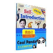 我自己About Me-Cool Panda少儿汉语教学资源-2-(全4册)