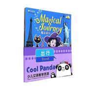 出行Travel-Cool Panda少儿汉语教学资源-2-(全4册)