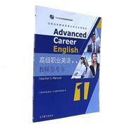 高级职业英语教师参考书-第二版