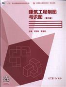 建筑工程制图与识图-(第二版)