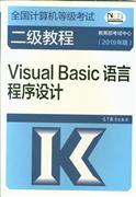 Visual Basic语言程序设计-(2019年版)