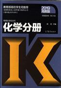 2019-化学分册-物理化学综合科-高教版-附解题指导/第23版-(高中起点升本科)