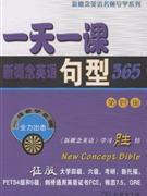 一天一课新概念英语句型365-第四册