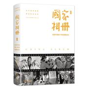 国家相册-改革开放四十年的家国记忆-典藏版