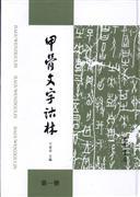 甲骨文字诂林-(全四册)