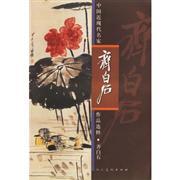 中国近现代名家齐白石作品选粹-花鸟