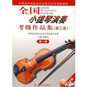 全国小提琴演奏考级作品集(第三套)-(第一级0)(附CD1张)-中国音乐家协会社会音乐水平考级教材