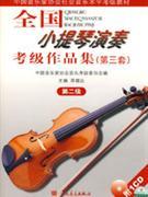 全国小提琴演奏考级作品集(第三套)-(第二级)(附CD1张)-中国音乐家协会社会音乐水平考级教材