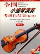 全国小提琴演奏考级作品集(第三套)-(第三级)(附CD1张)-中国音乐家协会社会音乐水平考级教材