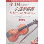 全国小提琴演奏考级作品集(第三套)-(第四级)(附CD1张)-中国音乐家协会社会音乐水平考级教材
