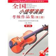 全国小提琴演奏考级作品集(第三套)-(第七级)(附CD2张)