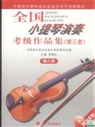 第八级-全国小提琴演奏考级作品集(第三套)(附CD2张)-中国音乐家协会社会音乐水平考级教材