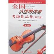 第九级-全国小提琴演奏考级作品集(第三套)(附CD2张)-中国音乐家协会社会音乐水平考级教材