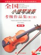 第十级-全国小提琴演奏考级作品集(第三套)(附CD2张)-中国音乐家协会社会音乐水平考级教材