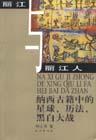 丽江与丽江人-纳西古籍中的星球.历法.黑白大战