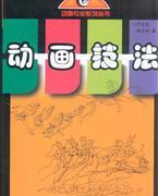 动画专业系列丛书-动画技法