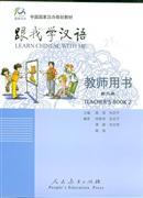 中国国家汉办规划教材-跟我学汉语-教师用书(第二册)