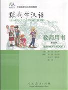 跟我学汉语 教师用书 第三册