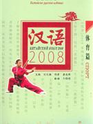 汉语2008-(体育篇)(汉俄对照版)(附MP3光盘1张)