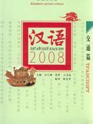 汉语2008-(交通篇)(汉俄对照版)(附MP3光盘1张)