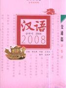 交通篇-汉语2008(汉韩对照版)(附MP3光盘1张)